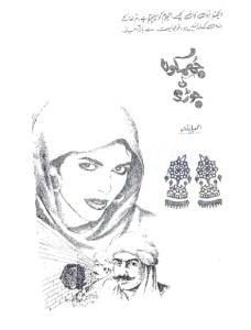 Jhumkon Ki Jori By Ahmed Yar Khan Pdf Free