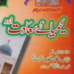 Keemiya e Saadat By Imam Ghazali Pdf Download