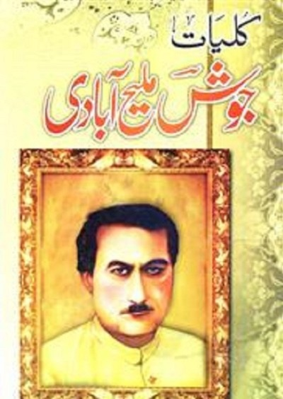 Kuliyaat e Josh By Josh Malihabadi Pdf Free Download