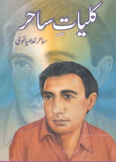 Kuliyaat e Sahir By Sahir Ludhianvi Pdf Download