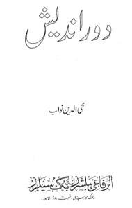 Door Andaish By Mohiuddin Nawab Pdf