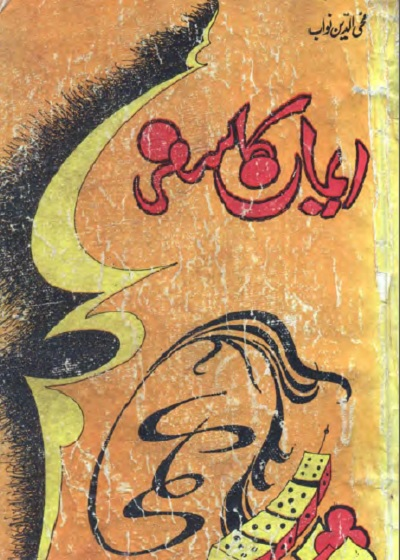 Imaan Ka Safar Novel By Mohiuddin Nawab Pdf