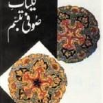 Kuliyaat e Sufi Tabassum By Sufi Ghulam Mustafa Tabassum