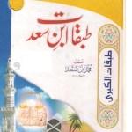 Tabaqat Ibn e Saad Urdu Pdf Download Free