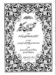 Tafseer Ibn e Kaseer Urdu By Imam Ibne Kaseer Pdf