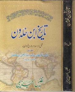 Tareekh Ibn e Khaldoon Complete Pdf Download Free