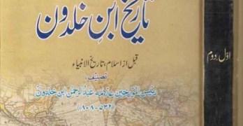 Tareekh Ibn e Khaldoon Complete Pdf Download Free