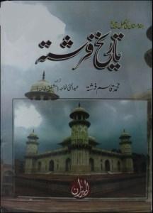 Tareekh e Farishta Urdu By Qasim Farishta Pdf Download