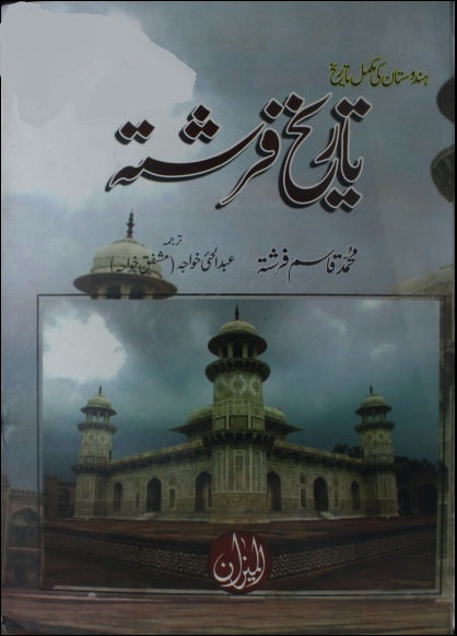 Tareekh e Farishta Urdu By Qasim Farishta Pdf Download