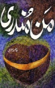 Man Mundri By Syed Zameer Jafri Pdf Download
