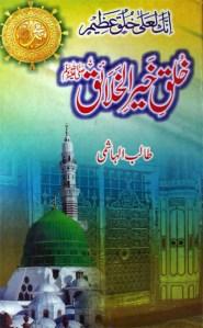 Khulq Khair Ul Khalaiq By Talib Hashmi Pdf