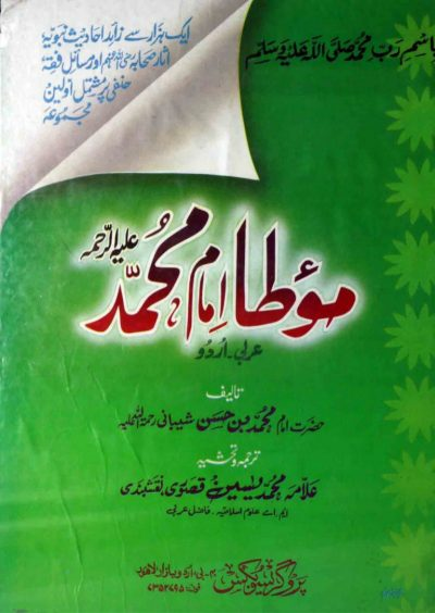 Muwatta Imam Muhammad Pdf Download Free