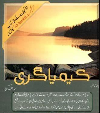 Alchemist Novel Urdu By Paulo Coelho Pdf Free
