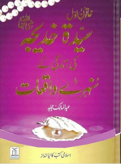 Syeda Khadija Ki Zindagi Kay Sunehri Waqiyat Pdf