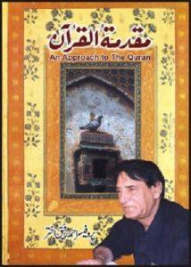 Muqadma Tul Quran By Prof Ahmed Rafique Akhtar Pdf