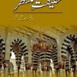 Haqeeqat e Muntazir By Prof Ahmed Rafique Akhtar