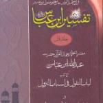 Tafseer Ibn e Abbas Urdu Free Pdf Download