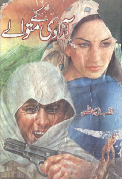 Azadi Ke Matwalay Novel By Iqbal Kazmi Free Pdf