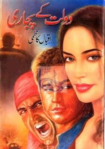 Daulat Kay Pujari Novel Complete By Iqbal Kazmi