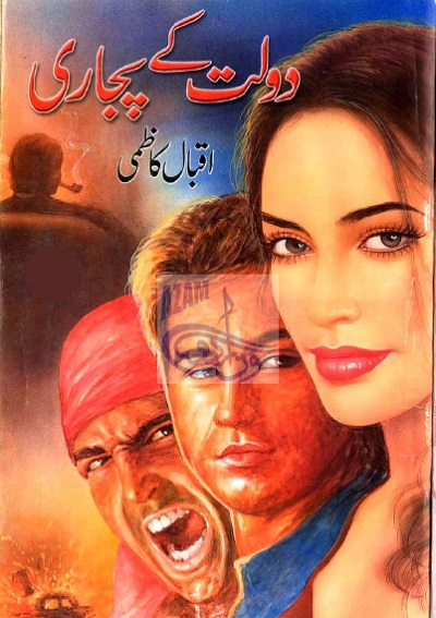 Daulat Kay Pujari Novel Complete By Iqbal Kazmi