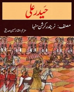 Haider Ali By Narendra Krishna Sinha Free Download