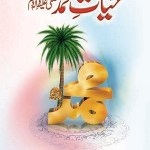 Life Of Muhammad in Urdu By M Hussain Haikal