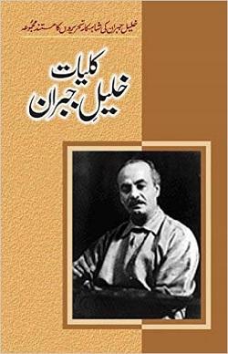 Kuliyat e Khalil Gibran (Jibran) Free Pdf Download