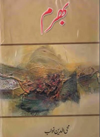 Bharam Novel By Mohiuddin Nawab Pdf