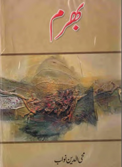 Bharam Novel By Mohiuddin Nawab Pdf