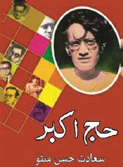 Hajj E Akbar By Saadat Hasan Manto Download