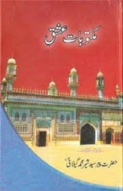 Maktoobat e Ishq By Syed Sher Muhammad Gilani Pdf