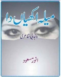 Mela Akhian Da By Anwar Masood Free Pdf Download