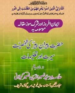 Peeran e Peer Ki Shakhsiyat By Pir Naseer Ud Din