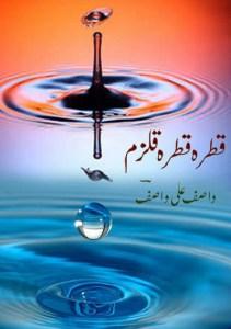 Qatra Qatra Qulzam By Wasif Ali Wasif Pdf free