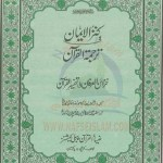 Kanzul Iman Urdu Translation Of Quran Pdf Download