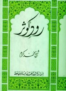 Rood e Kausar By Shaikh Muhammad Ikram Pdf