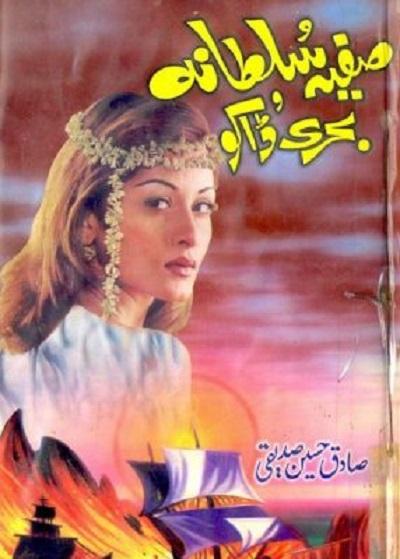 Safia Sultana O Behri Daku By Sadiq Hussain Siddiqui