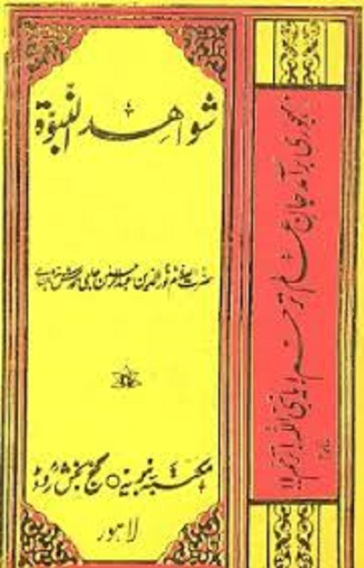 Shawahid Un Nabuwat Urdu By Maulana Jami Pdf