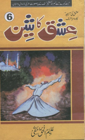 Ishq Ka Ain Novel Pdf