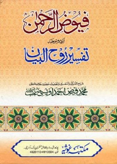 Tafseer Rooh Ul Bayan Urdu Translation Complete