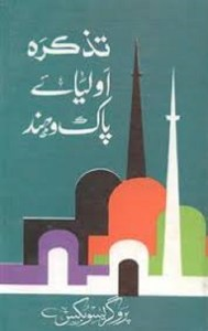 Tazkira Auliyay Pak O Hind By Zahoor Ul Hassan Pdf