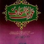 Awarif Ul Maarif Urdu Pdf Free Download
