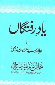 Yaad e Raftagan By Syed Sulaiman Nadvi Pdf
