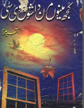 Kuj Menu Marn Da Shoq Vi Si By Riffat Siraj Pdf Download