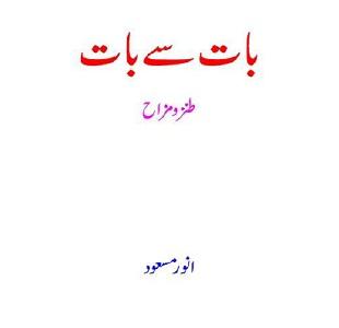 Baat Se Baat Funny Poetry Pdf By Anwar Masood