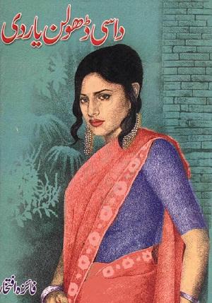 Dasi Dholan Yar Di Novel By Faiza Iftikhar Download