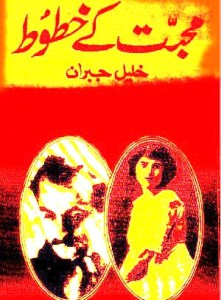 Mohabbat Ke Khatoot By Khalil Jibran Download Pdf