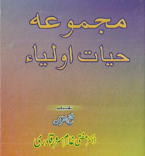 Majmooa Hayat e Auliya By Mufti Ghulam Sarwar Qadri Pdf