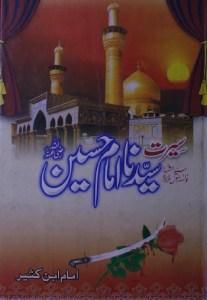 Seerat Imam Hussain By Imam Ibne Kaseer Download