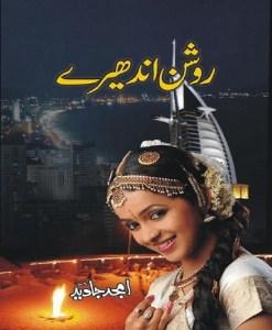 Roshan Andheray Novel By Amjad Javed Pdf